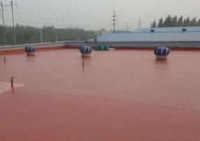 青岛屋面防水案例展示